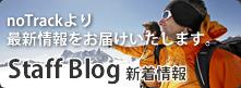 スタッフブログ・新着情報(スキーウェアやスポーツウェア・ショップの最新情報)